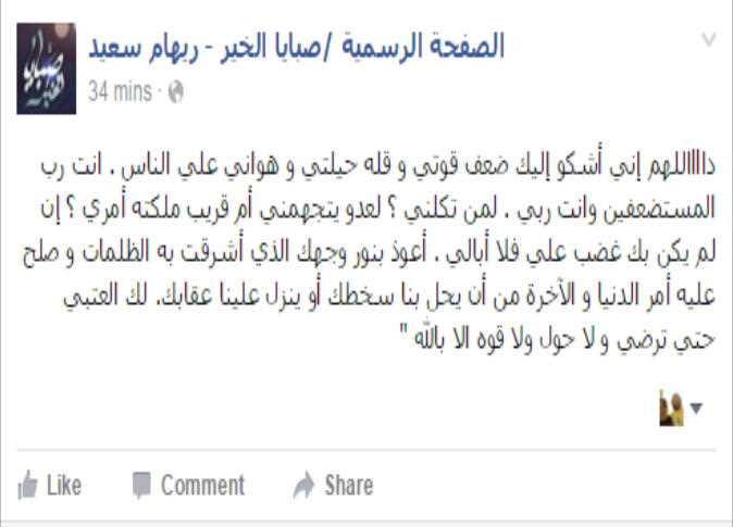 صفحة صبايا الخير على فيس بوك اللهم إني أشكو إليك ضعف قوتي