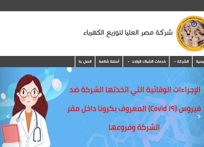 شركة كهرباء مصر العليا استعلام