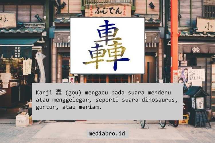 kanji gou