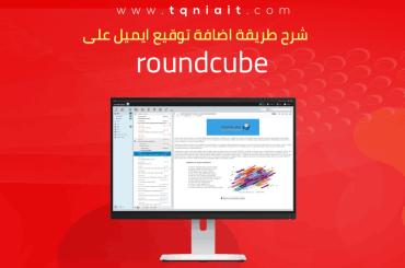 شرح طريقة اضافة توقيع ايميل على roundcube