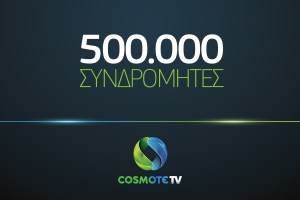 cosmote-tv_500k_subscribers-1