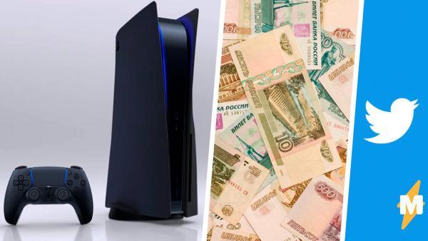 Sony только объявила дату презентации PS5, а в русском Твиттере уже нашли цены. В США же продолжаются споры