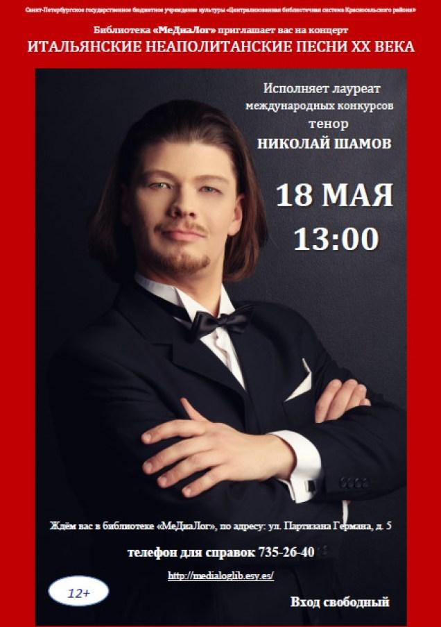 Николай Шамов