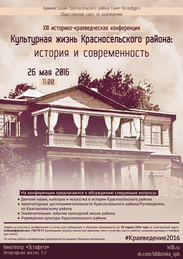 13 Краеведческая конференция 2016 Афиша 2