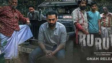 Photo of പൃഥ്വിയുടെ 'കുരുതി'യും ഒറ്റിറ്റി റിലീസ്; ഓണച്ചിത്രമായി പ്രേക്ഷകരിലേക്ക്