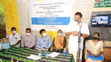 Photo of ആദിവാസി കോളനികളില് അതിവേഗ വൈഫൈ: ദീര്ഘദൂര വൈഫൈ പദ്ധതി ഉത്ഘാടനം ചെയ്ത് എം.പി അബ്ദുല് വഹാബ്