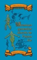"""A doua ediţie a cărţii """"Aventura gemenilor dincolo de Poiana Vie"""""""