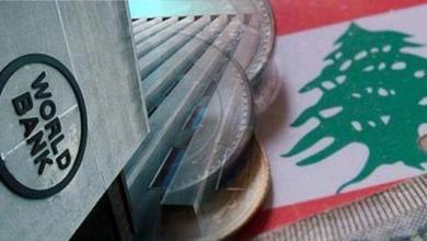 لعدم التزام السياسيين.. البنك الدولي في لبنان يهدّد بوقف تمويله