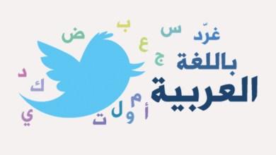 """تطبيق """"تويتر"""" يضيف إعداداً جديداً للغة العربية"""
