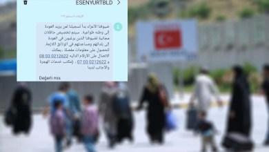 دائرة الهجرة التركية تنفي علاقتها برسالة العودة الطوعية