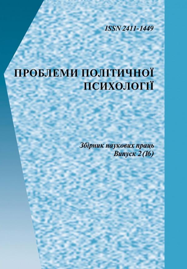 Book Cover: ПРОБЛЕМИ ПОЛІТИЧНОЇ ПСИХОЛОГІЇ Випуск 2 (16)