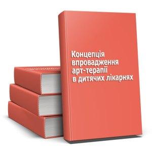 Book Cover: Концепція впровадження арт-терапії в дитячих лікарнях