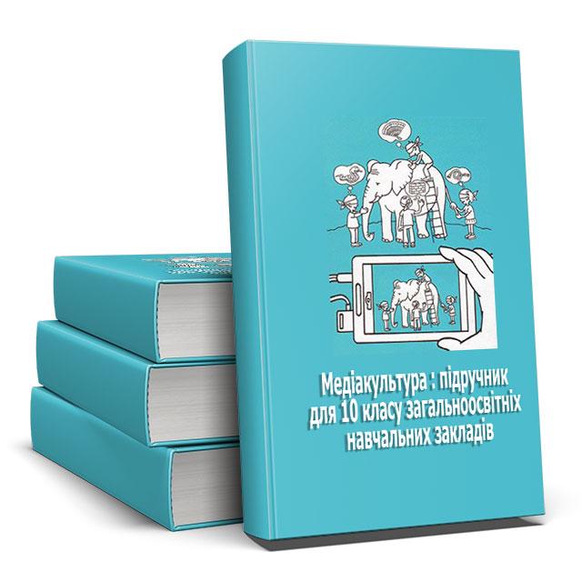 Book Cover: Медіакультура : підручник для 10 класу загальноосвітніх навчальних закладів