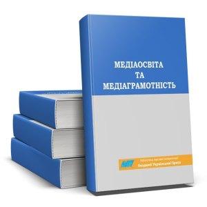 Book Cover: Медіаосвіта та медіаграмотність