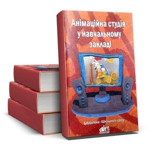 Book Cover: Анімаційна студія у навчальному закладі