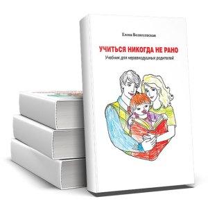 Book Cover: Навчатися ніколи не рано: посібник для небайдужих батьків