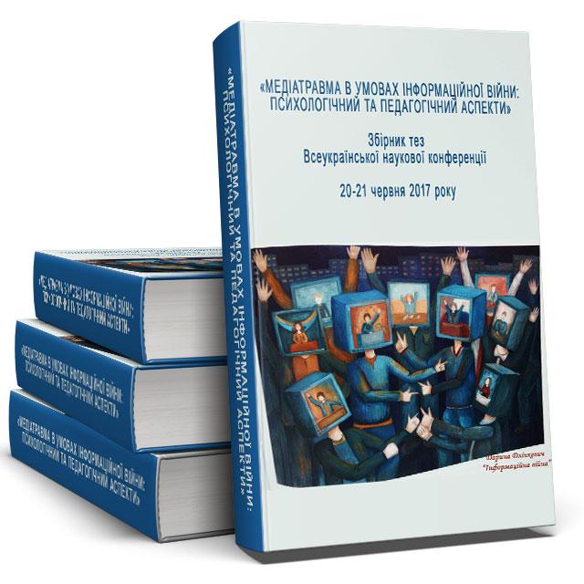 Book Cover: Медіатравма в умовах інформаційної війни: психологічний та педагогічний аспекти