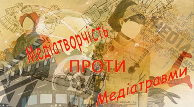 Book Cover: Медіатворчість в сучасних українських реаліях: протистояння медіатравмі
