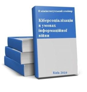 Book Cover: II міжінститутський семінар Кіберсоціалізація в умовах інформаційної війни