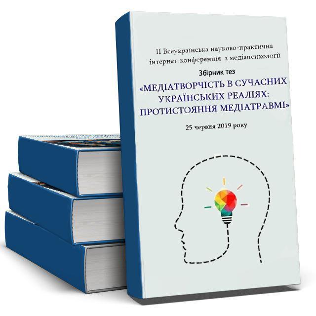 Book Cover: ІІ Всеукраїнська науково-практична інтернет-конференція«Медіатвoрчість в сучасних українських реаліях: протистояння медіатравмі»