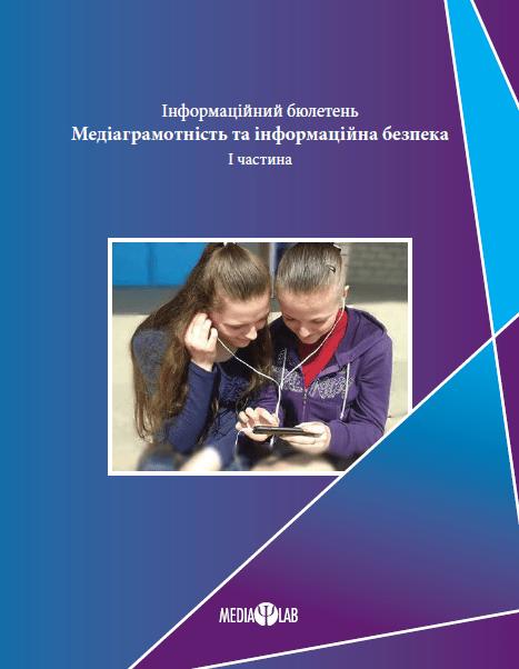 Book Cover: Інформаційний бюлетень: медіаграмотність та інформаційна безпека 2018