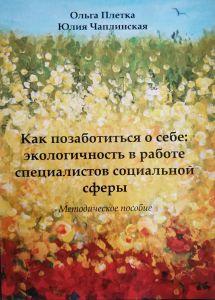 Book Cover: Как позаботится о себе: экологичность в работе специалистов социальной сферы