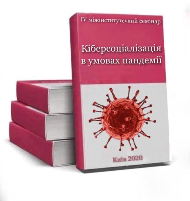 Book Cover: IV міжінститутський семінар «Кіберсоціалізація в умовах пандемії»