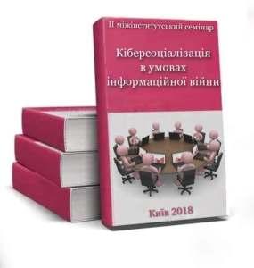 Book Cover: II Міжінститутський семінар: Кіберсоціалізація в умовах інформаційної війни