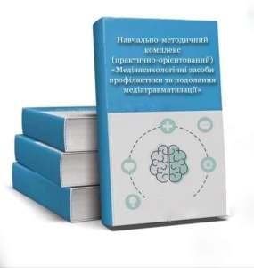 Book Cover: Навчально-методичний комплекс (практично-орієнтований) «Медіапсихологічні засоби профілактики та подолання медіатравматизації»