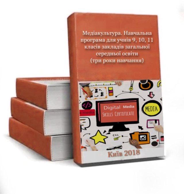 Book Cover: Медіакультура. Навчальна програма для учнів 9, 10, 11 класів закладів загальної середньої освіти (три роки навчання)