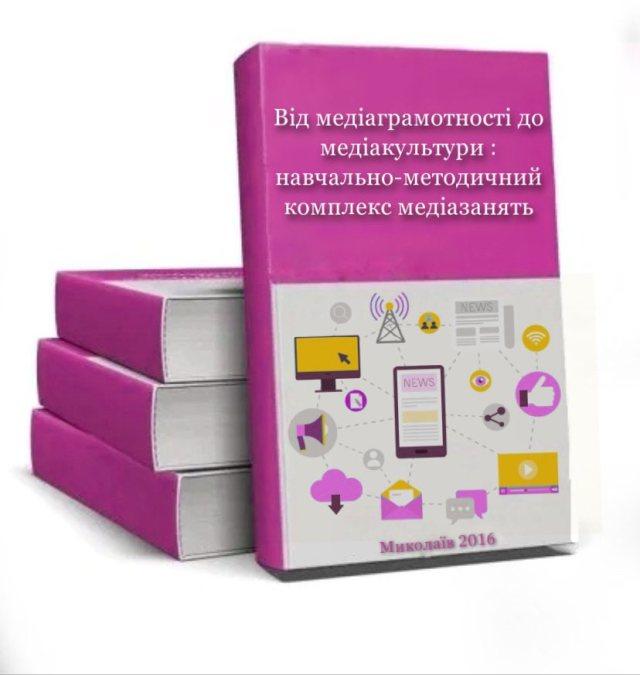 Book Cover: Від медіаграмотності до медіакультури : навчально-методичний комплекс медіазанять