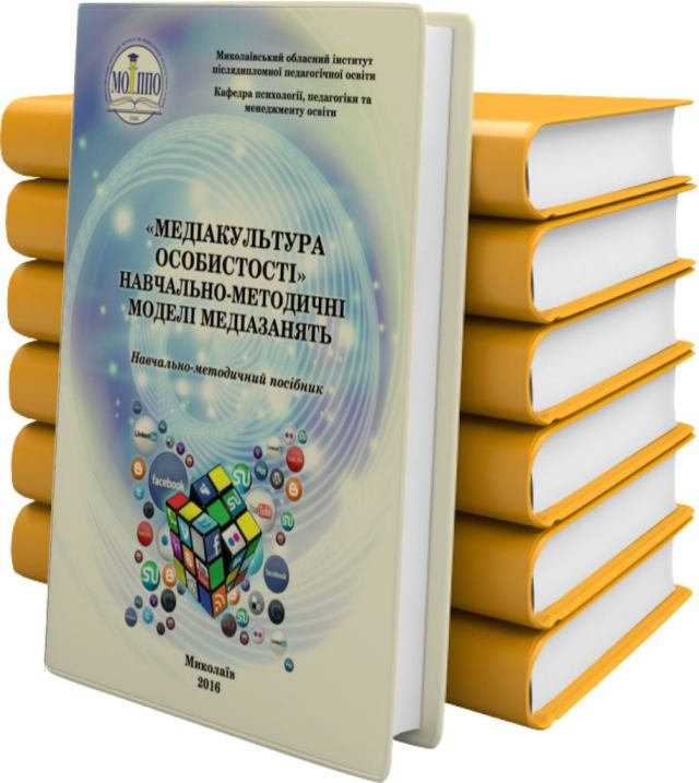Book Cover: Медіакультура особистості