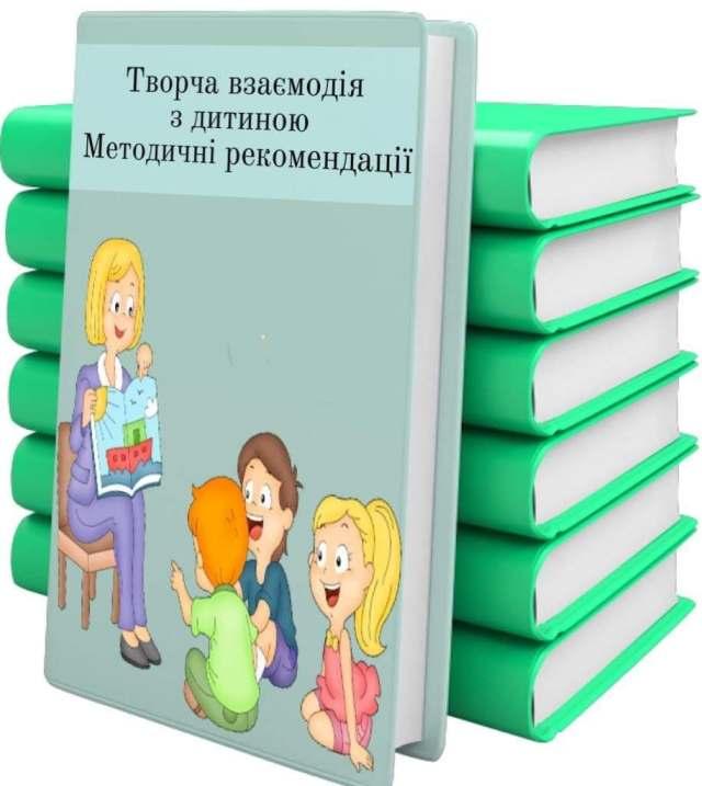 Book Cover: Творча взаємодія з дитиною: Методичні рекомендації