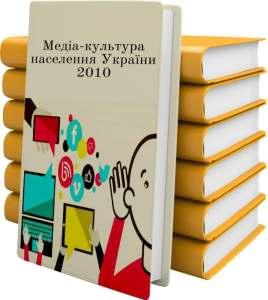 Book Cover: Моніторинг медіа-культури населення України: Інформаційний бюлетень. Червень 2010