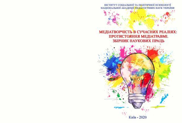 Book Cover: Медіатвoрчість в сучасних реаліях: протистояння медіатравмі. Збірник наукових праць (2017–2020)