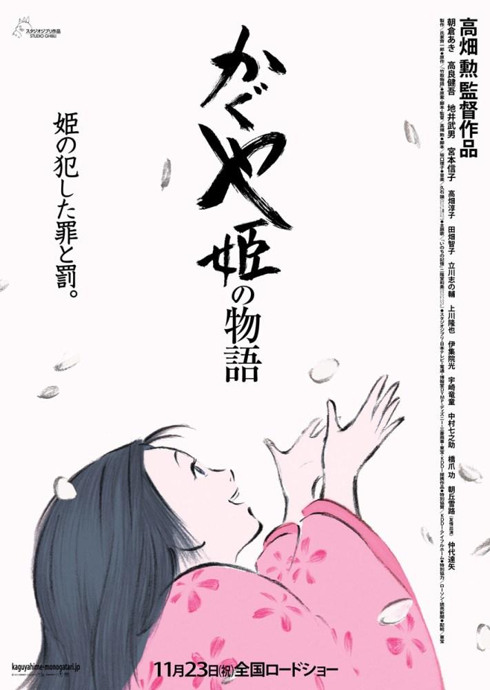 El cuento de la Princesa Kaguya, de Isao Takahata: Virtuosismo agridulce (1/3)