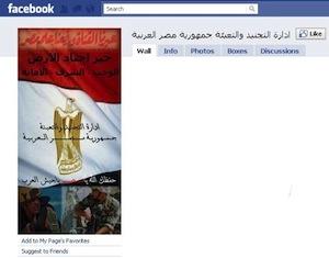 i-34f93779a658eb1b893ccb59d7301b91-armed_forces_egypt_fb-2.jpg