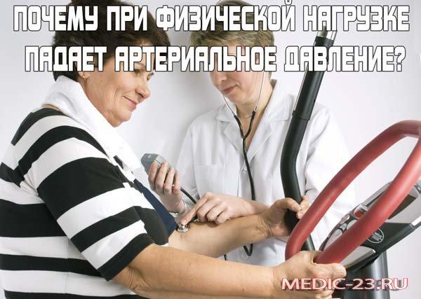 Почему при физической нагрузке падает артериальное давление у людей