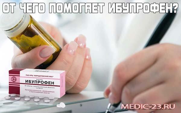 Ибупрофен - от чего эти таблетки и что ими лечить