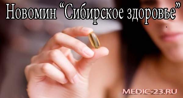 Новомин Сибирское здоровье-как принимать