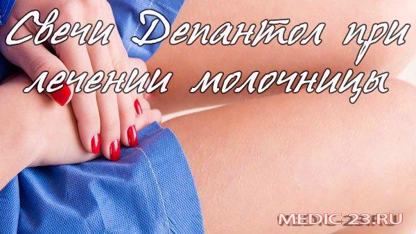 Депантол при молочнице