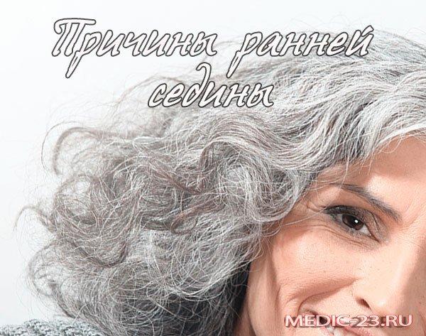 Почему рано седеют волосы?