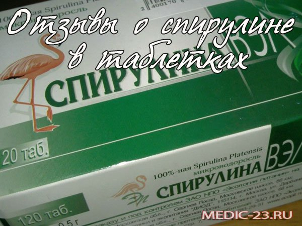 Спирулина в таблетках: отзывы