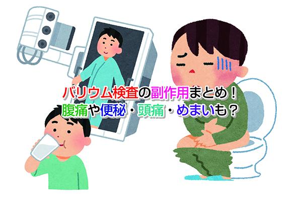Barium examination Eye-catching image