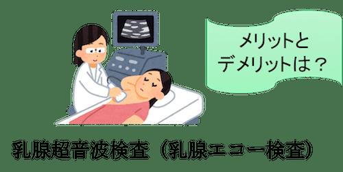 breast echo merit demerit
