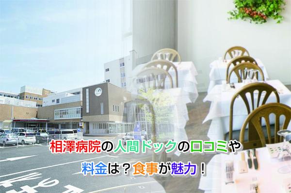 Aizawa hospital Eye-catching image