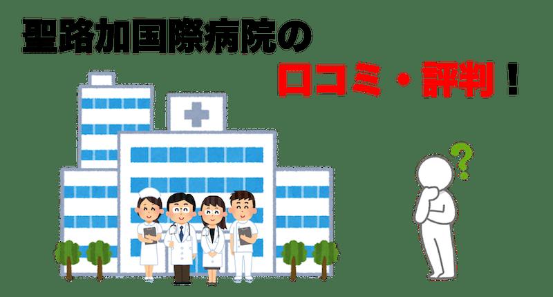 seiroka-international hospital2