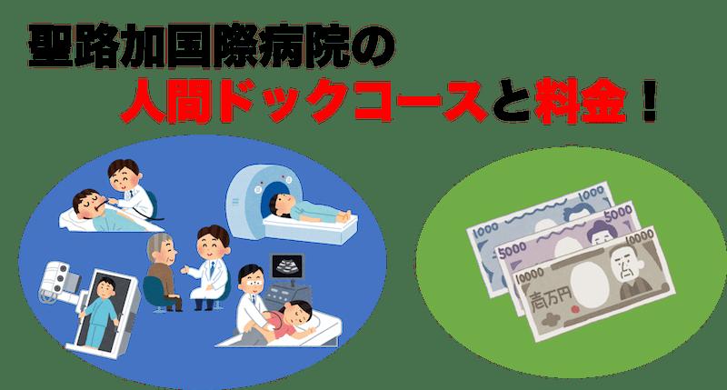 seiroka-international hospital3