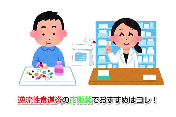 逆流性食道炎の市販薬でおすすめはコレ!