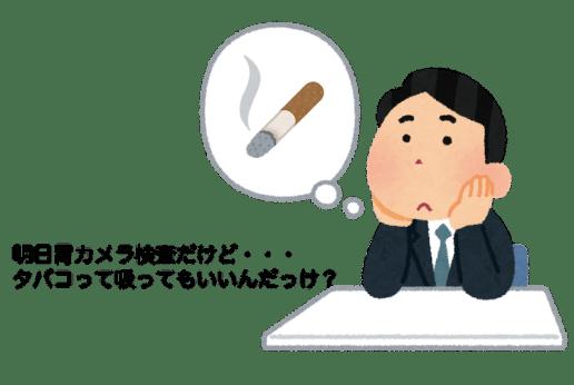 ikameratabako